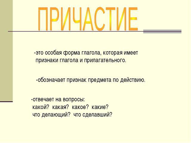 -это особая форма глагола, которая имеет признаки глагола и прилагательного....