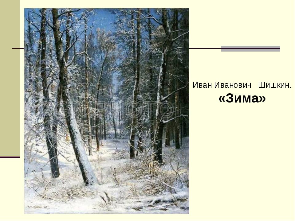 Иван Иванович Шишкин. «Зима»
