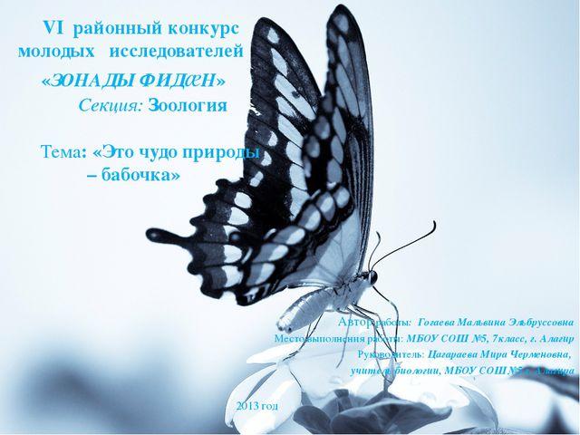 Автор работы: Гогаева Мальвина Эльбруссовна Место выполнения работы: МБОУ СО...