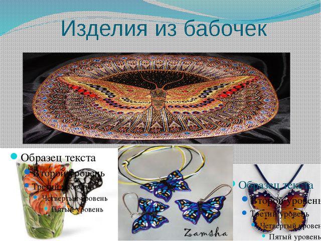Изделия из бабочек