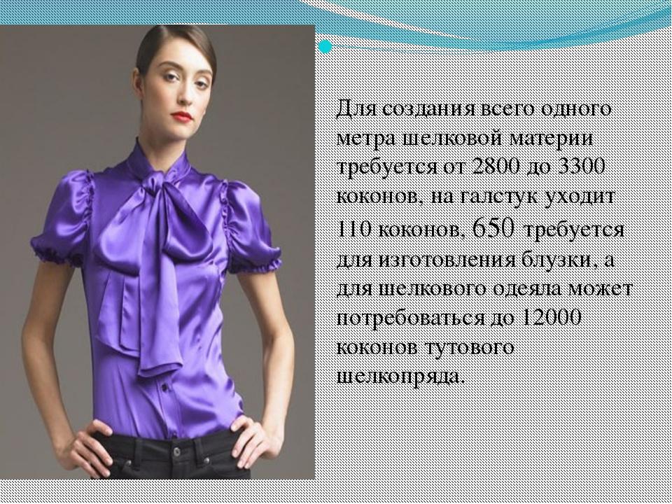 Для создания всего одного метра шелковой материи требуется от 2800 до 3300 к...
