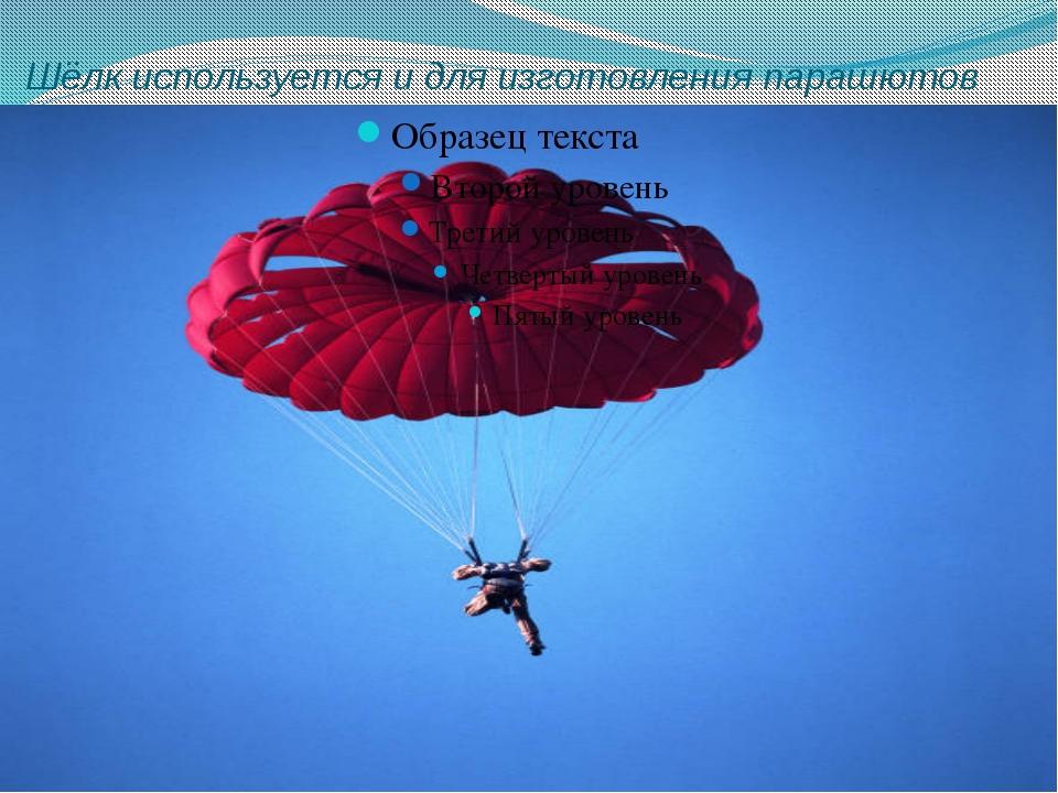 Шёлк используется и для изготовления парашютов