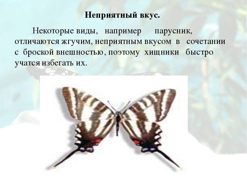 Неприятный вкус. Некоторые виды, например парусник, отличаются жгучим, неприя...
