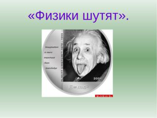 «Физики шутят».