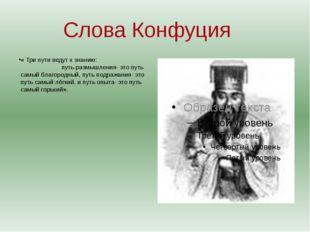 Слова Конфуция « Три пути ведут к знанию: путь размышления- это путь самый бл