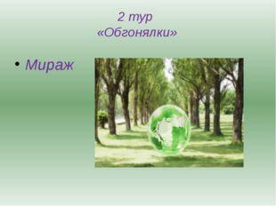 2 тур «Обгонялки» Мираж