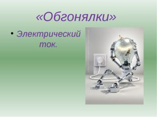 «Обгонялки» Электрический ток.