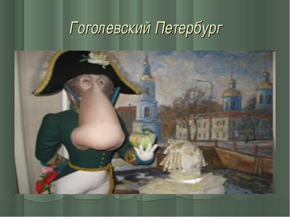 Гоголевский Петербург
