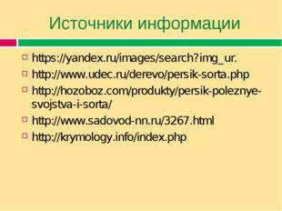Источники информации https://yandex.ru/images/search?img_ur. http://www.udec.