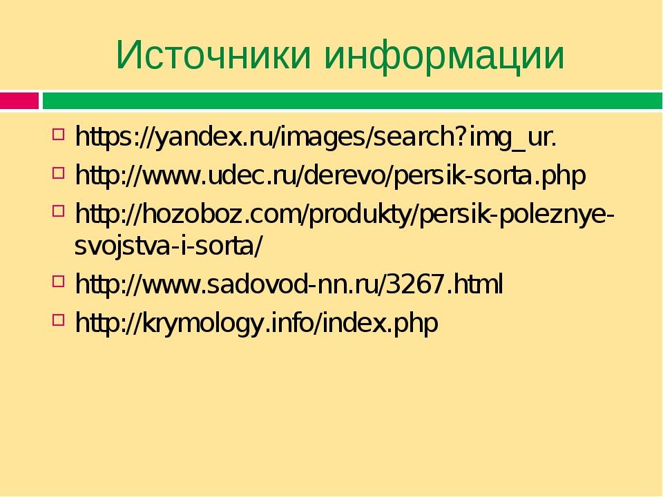 Источники информации https://yandex.ru/images/search?img_ur. http://www.udec....