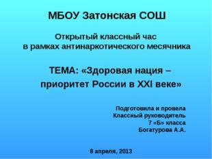 МБОУ Затонская СОШ Открытый классный час в рамках антинаркотического месячник