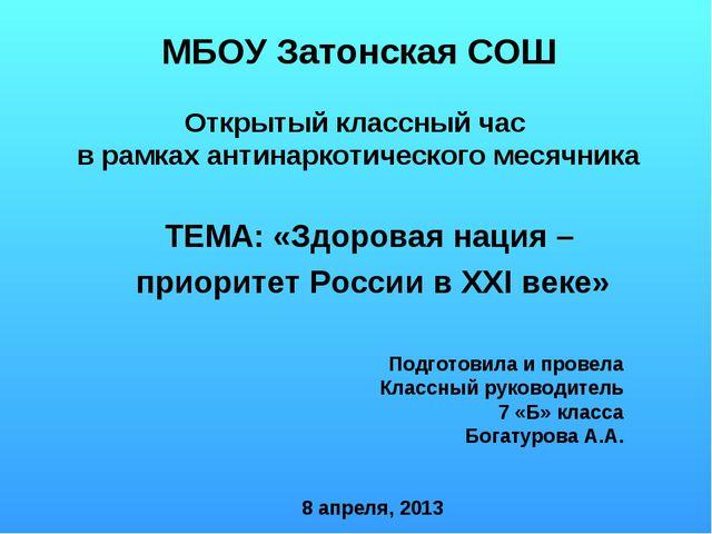 МБОУ Затонская СОШ Открытый классный час в рамках антинаркотического месячник...