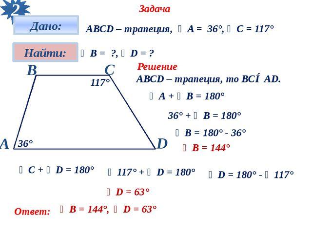 Решения задач о трапеции 8 класс реши задачу шклярова 3 класс скачать