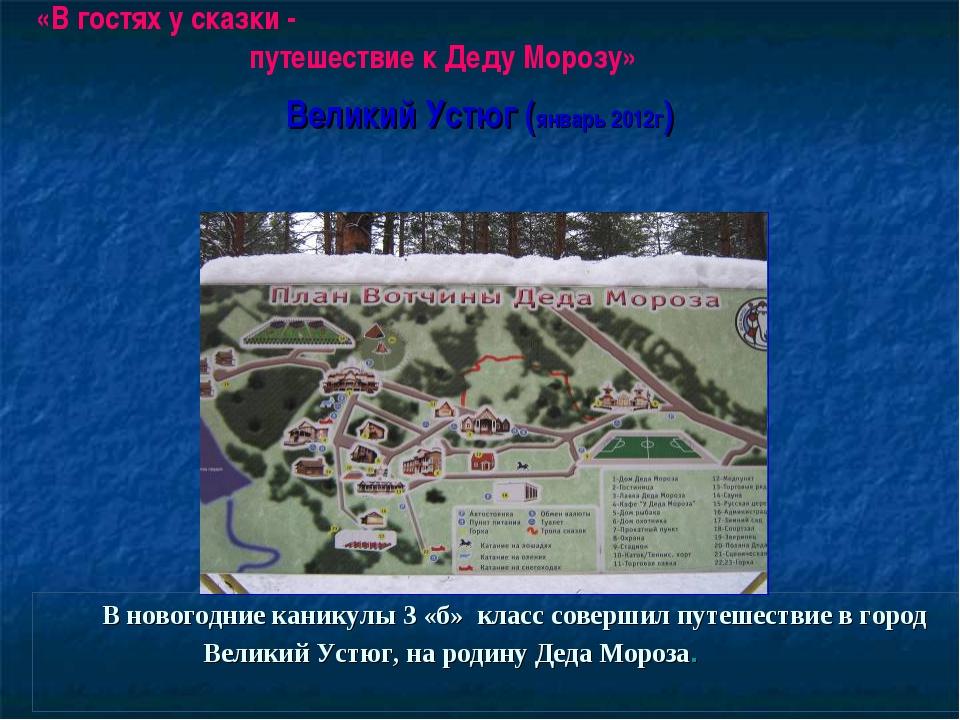 Великий Устюг (январь 2012г) В новогодние каникулы 3 «б» класс совершил путеш...