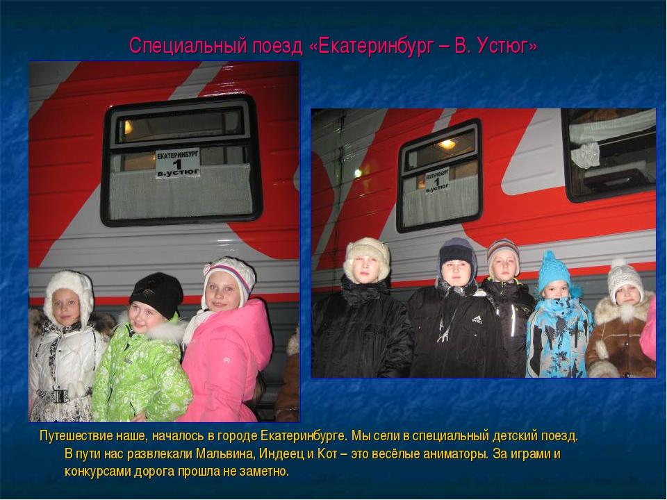 Специальный поезд «Екатеринбург – В. Устюг» Путешествие наше, началось в горо...