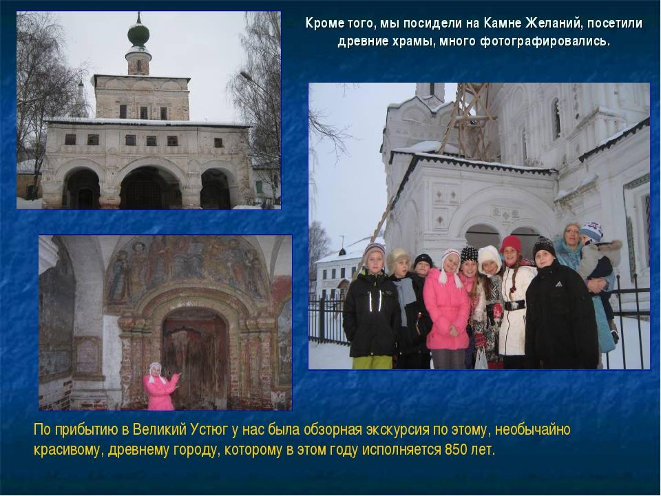 Кроме того, мы посидели на Камне Желаний, посетили древние храмы, много фотог...