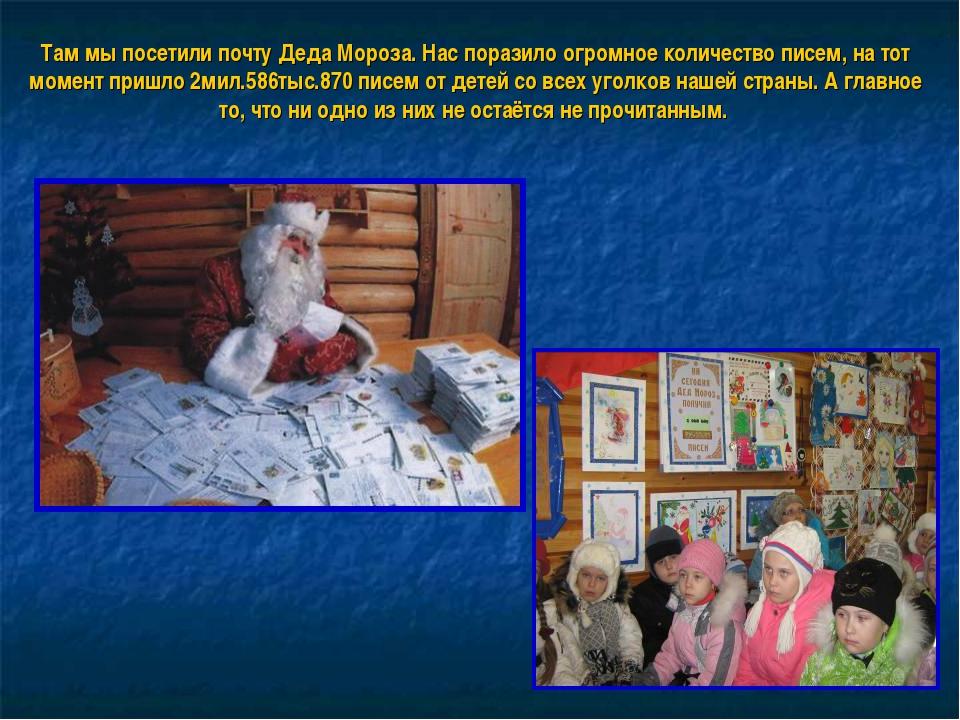 Там мы посетили почту Деда Мороза. Нас поразило огромное количество писем, на...