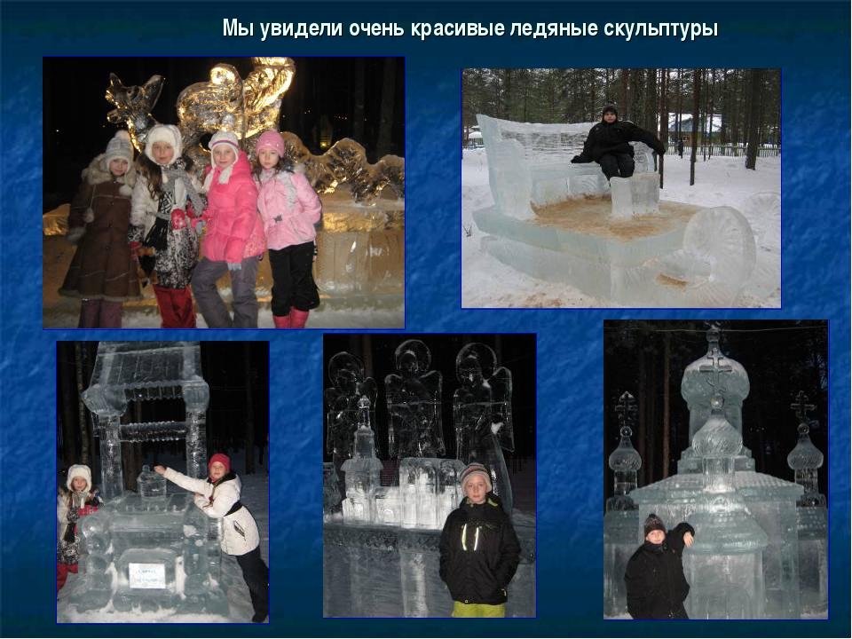 Мы увидели очень красивые ледяные скульптуры