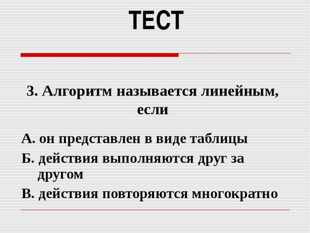 ТЕСТ А. он представлен в виде таблицы Б. действия выполняются друг за другом...
