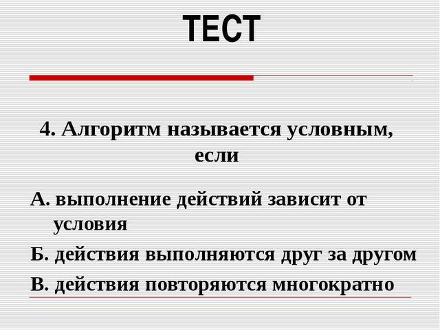 ТЕСТ А. выполнение действий зависит от условия Б. действия выполняются друг з...