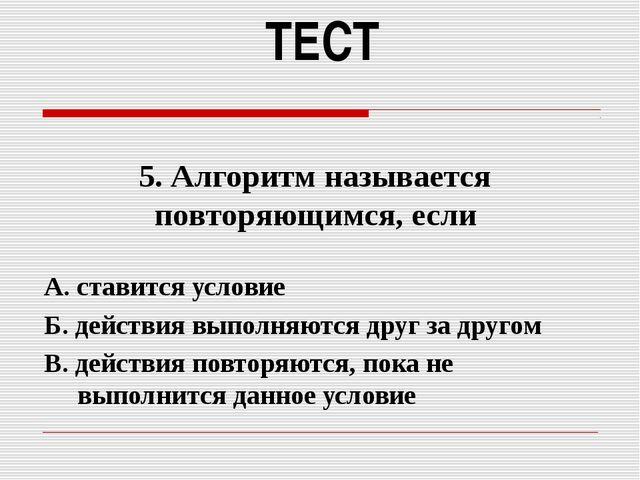 ТЕСТ А. ставится условие Б. действия выполняются друг за другом В. действия п...
