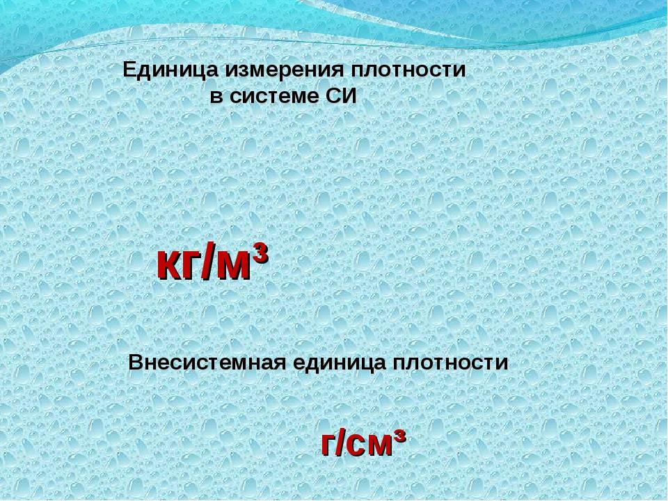 Единица измерения плотности в системе СИ кг/м³ Внесистемная единица плотност...