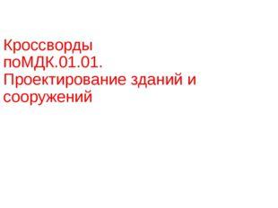 Кроссворды поМДК.01.01. Проектирование зданий и сооружений