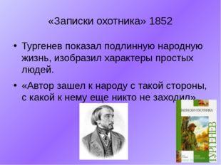 «Записки охотника» 1852 Тургенев показал подлинную народную жизнь, изобразил