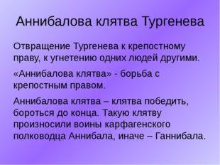 Аннибалова клятва Тургенева Отвращение Тургенева к крепостному праву, к угнет