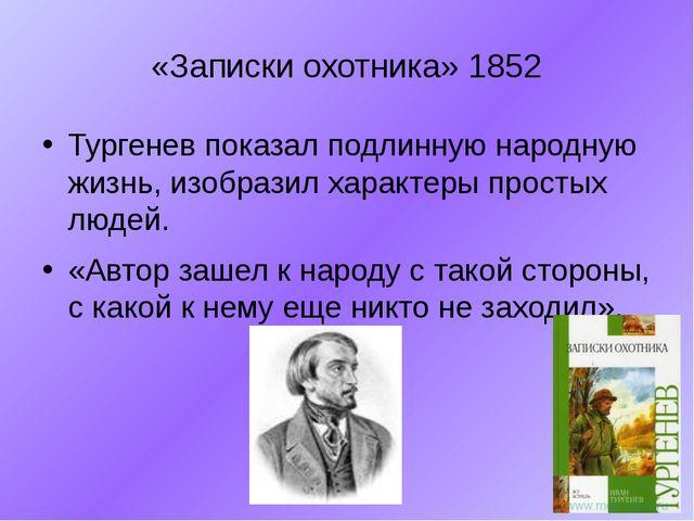 «Записки охотника» 1852 Тургенев показал подлинную народную жизнь, изобразил...
