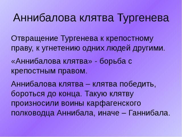 Аннибалова клятва Тургенева Отвращение Тургенева к крепостному праву, к угнет...