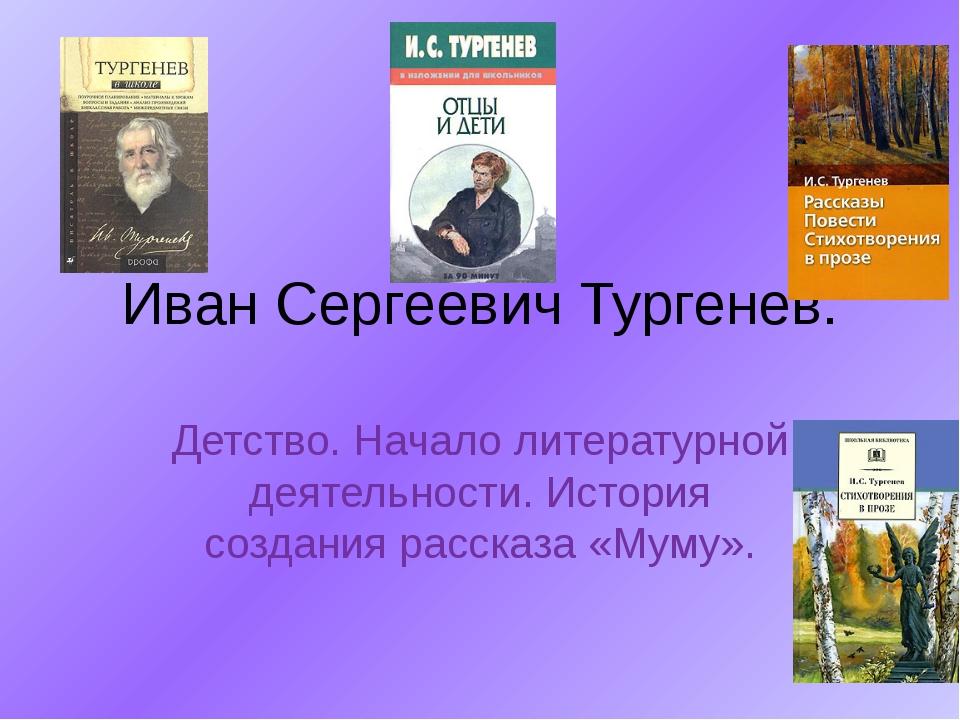 Иван Сергеевич Тургенев. Детство. Начало литературной деятельности. История с...