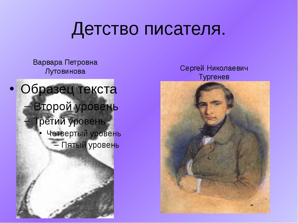 Детство писателя. Варвара Петровна Лутовинова Сергей Николаевич Тургенев