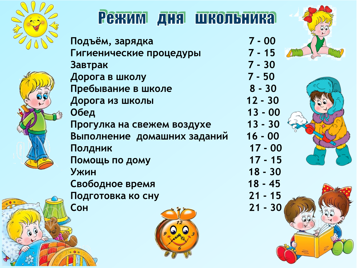 Рисованное расписание дня