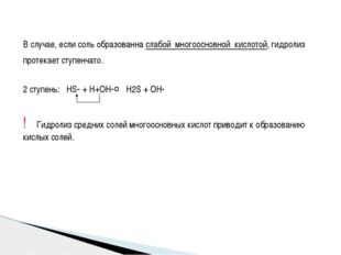 NH4+ + H+OH- ↔ NH4OH + H+ среда кислая, рН < 7 NH4Cl NH4OH – слабое основани