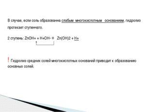 CH3COONH4 + H+OH- ↔ CH3COOH + NH4OH СН3СООNH4 CH3COOH - слабая кислота NH4OH