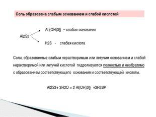 Изменение цвета индикаторов в различных средах гидролиз Индикаторы Нейтральн