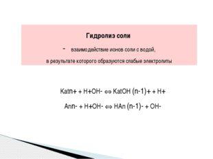 Степень гидролиза h отношение числа гидролизованных молекул к общему числу р