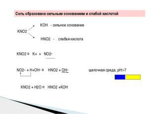 Соль образована сильным основанием и слабой кислотой Na2S NaOH - сильное осн