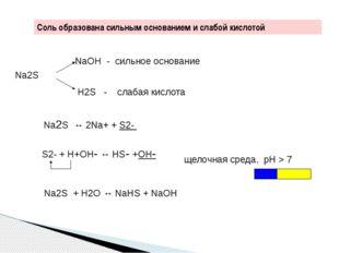 В случае, если соль образованна слабой многоосновной кислотой, гидролиз прот