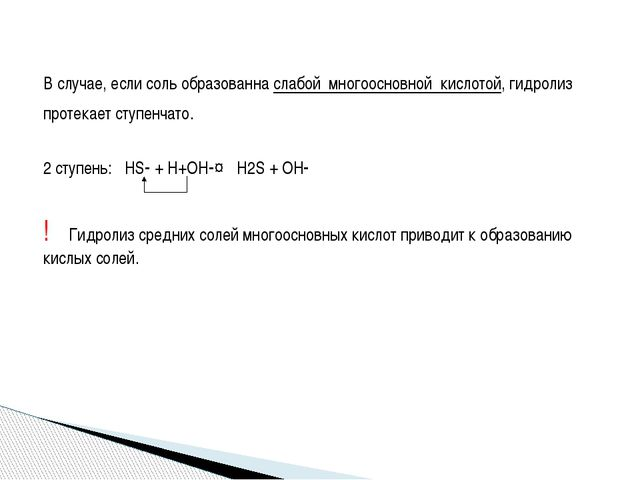 NH4+ + H+OH- ↔ NH4OH + H+ среда кислая, рН < 7 NH4Cl NH4OH – слабое основани...