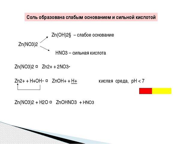 В случае, если соль образованна слабым многокислотным основанием, гидролиз п...