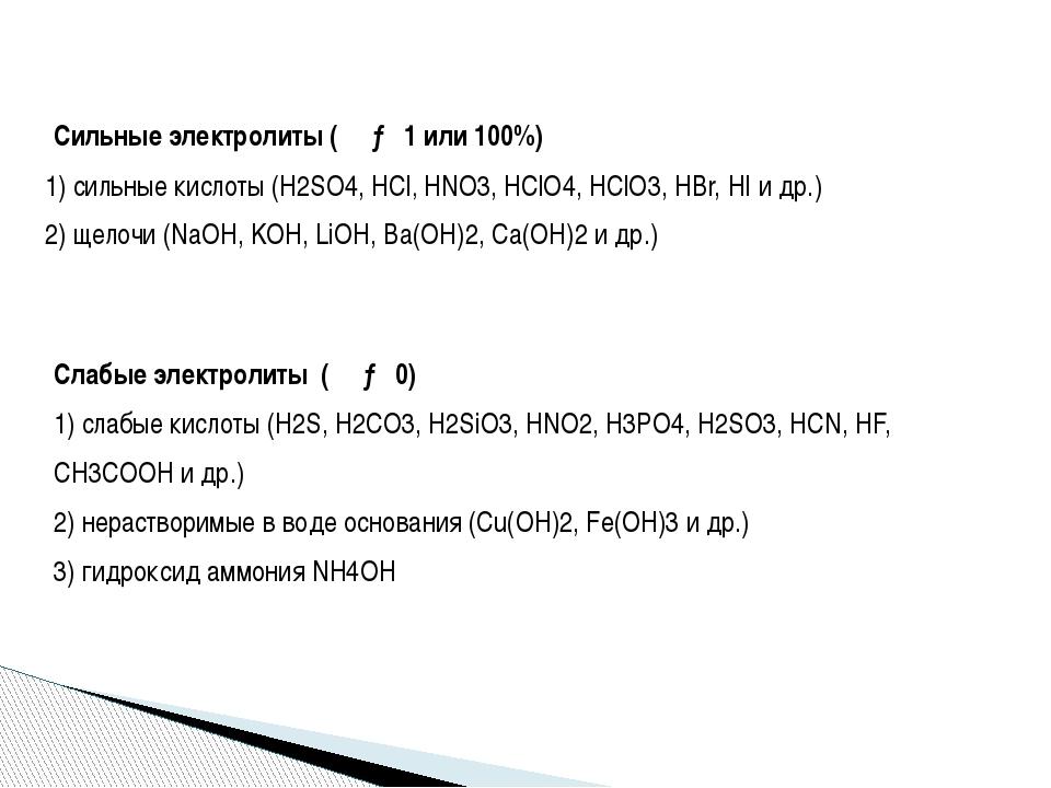 1. Рассмотреть состав соли, определить к какому типу солей по составу она от...