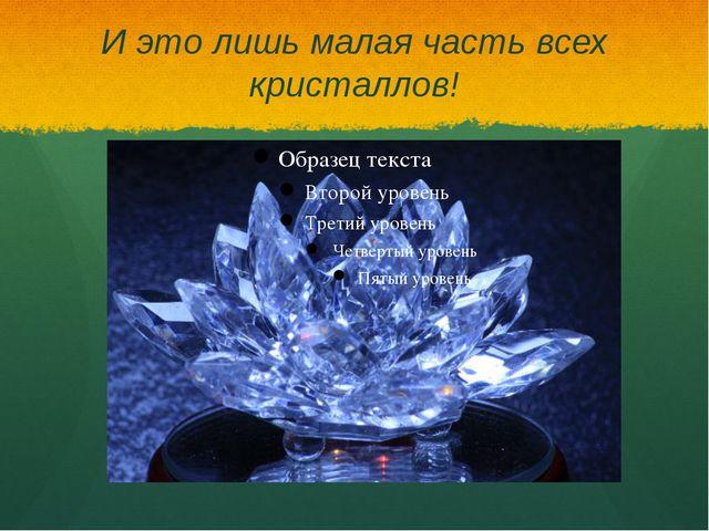 И это лишь малая часть всех кристаллов!