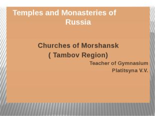 Temples and Monasteries of Russia Churches of Morshansk ( Tambov Region) Teac