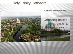 Holy Trinity Cathedral is situated on the river Tsna