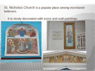 St. Nicholas Church is a popular place among morshansk believers. It is nicel