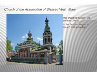 Church of the Assumption of Blessed Virgin Mary This church is the only Old B