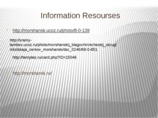 Information Resourses http://morshansk.ucoz.ru/photo/8-0-139 http://morshansk