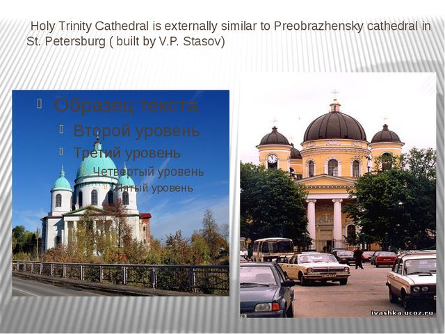 Holy Trinity Cathedral is externally similar to Preobrazhensky cathedral in...